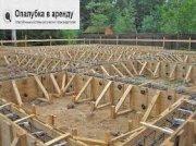Аренда опалубки для монолитного строительства